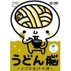 うどん脳~イリコ出汁の涙~ (DVD) 中古
