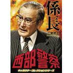 西部警察 キャラクターコレクション 係長 二宮武士 (庄司永建) (DVD) 中古