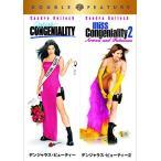 Yahoo!ZERO TWOデンジャラス・ビューティー/デンジャラス・ビューティー2 DVD (初回限定生産/お得な2作品パック) 中古