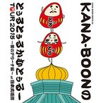 KANA-BOON MOVIE 03 / KANA-BOONのとぅるとぅるかむとぅるーTOUR 2015 ~夢のアリーナ編~ at 日本武道館 (Blu-ray) 中古