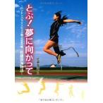 とぶ! 夢に向かって: ロンドンパラリンピック陸上日本代表・佐藤真海物語 (スポーツノンフィクション) 中古本 アウトレット
