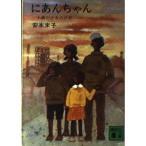 にあんちゃん—10歳の少女の日記 (講談社文庫 や 10-1) 中古本 アウトレット
