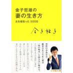 金子哲雄の妻の生き方 夫を看取った500日 (小学館文庫) 中古本 アウトレット