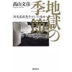 地獄の季節—「酒鬼薔薇聖斗」がいた場所 (新潮文庫) 中古本 アウトレット