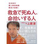 日本初の個人救急病院院長が診断!  救急で死ぬ人、命拾いする人 中古本 アウトレット