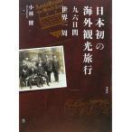 日本初の海外観光旅行―九六日間世界一周 中古本 アウトレット