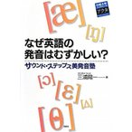 ZERO TWOで買える「なぜ英語の発音はむずかしい?—サウンド・ステップス美発音塾 (中部大学ブックシリーズ 中古書籍」の画像です。価格は1,669円になります。