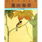 菱田春草 (巨匠の日本画) 中古本 アウトレット