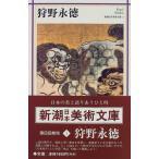 狩野永徳 (新潮日本美術文庫) 中古本 アウトレット