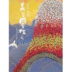 美しの國を往く 平松礼二画文集―ジャポニスム(4) (ジャポニスム (4)) 中古本 アウトレット