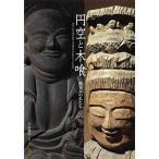 円空と木喰―微笑みの仏たち (ToBi selection) 中古本 アウトレット
