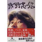 浅野忠信 (幻冬舎文庫) 中古本 アウトレット画像