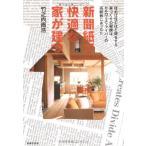 Yahoo!ZERO TWO新聞紙で快適な家が建つ―住めば住むほど得をする 家づくりの秘訣はセルロースファイバーの高断熱にあった!! 中古本 アウトレット