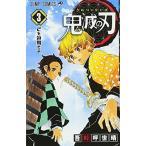 鬼滅の刃 3 (ジャンプコミックス) 中古書籍 古本
