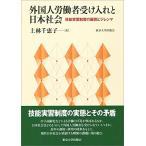 外国人労働者受け入れと日本社会: 技能実習制度の展開とジレンマ 中古書籍 古本画像