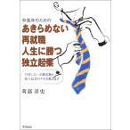 <DO BOOKS>中高年のためのあきらめない再就職・人生に勝つ独立起業 中古書籍