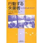 行動する失業者―ある集団行動の社会学 中古書籍 古本