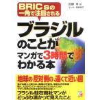ブラジルのことがマンガで3時間でわかる本 (アスカビジネス) 中古書籍 古本