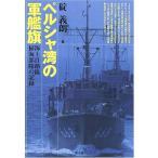 ペルシャ湾の軍艦旗―海上自衛隊掃海部隊の記録 中古書籍 古本