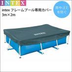 INTEX プール 【3m×2m】専用カバー 28038