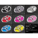 カーボン調エンブレムシート ノア80/VOXYヴォクシー80/エスクァイア80/200系ハイエース/エスティマ50/ヴィッツ90/ヴァンガード/bB20/パッソセッテ/ピクシス