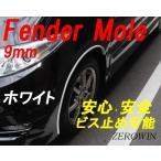 ホワイトフェンダーモール ビス止め対応 9mm幅 3m(150cm×2本)日本製 ドレスアップ はみタイ ツライチ オーバーフェンダー白