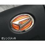 オレンジメッキ ステアリングエンブレムシートD01 ダイハツハンドル用 立体成型タイプ