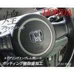 ブラックメッキ ステアリングエンブレムシート ホンダハンドル用SDH-H01 立体成型タイプ