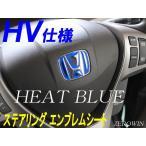 ヒートブルー ステアリングエンブレムシート ホンダハンドル用SDH-H01 立体成型タイプ