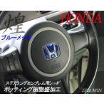 ブルーメッキ ステアリングエンブレムシート ホンダハンドル用SDH-H01 立体成型タイプ