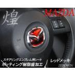 レッドメッキ ステアリングエンブレムシートM01 マツダハンドル用 立体成型タイプ