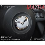 ステアリングエンブレムシートM01 マツダハンドル用 メール便送料80円 マイクロシルバー