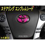 カーボン調 ステアリングエンブレムシート トヨタハンドル用SDH-T01 立体成型タイプ