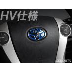 ヒートブルー ステアリングエンブレムシートT01 トヨタハンドル用 立体成型タイプ