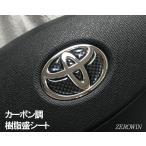 ステアリングエンブレムシート トヨタハンドル用SDH-T01 カーボン調 立体成型タイプ