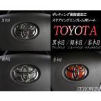 ウッド調 ステアリングエンブレムシート トヨタハンドル用SDH-T01 ブラックウッド/シルバーウッド/ナチュラルウッド 立体成型タイプ