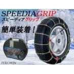 タイヤチェーン145/70R12 スピーディアグリップSH-01 ハードケース付/金属チェーン/簡単装着/ジャッキアップ不要