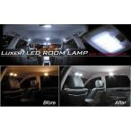 Luxer1 ルクサー LEDルームランプ■ハイラックスサーフ 185系■RM-T001