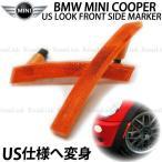 サイドマーカー ミニクーパー パーツ US フロント サイドマーカー セットカスタム/パーツ/外装 BMW ミニ/mini ポジション _59442
