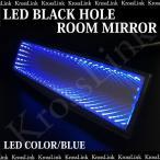 ルームミラー LED ブラックホール ブルー 簡単取付け 電池式 配線不要 バックミラー 光る 青 アクセサリー 内装 パーツ 条件付 送料無料 _28127