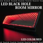 ルームミラー LED ブラックホール レッド ワイド カバー 配線不要/電池式 バックミラー アクセサリー 内装 赤 汎用 条件付/送料無料 _28128