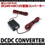 24V → 12V 変換コンバーター トラック用品 DCDCコンバーター デコデコ 変圧器 変換器 デコデココンバーター 条件付 送料無料 ◆_45074