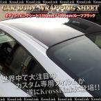 ラッピングシート ルーフ ブラック 135×100cm 車 カーフィルム 黒 ルーフ加工 カーラッピングフィルム 条件付/送料無料_41139