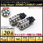 3157 LED ダブル アンバー キャンセラー内蔵 3chipSMD 20連 2個 ウインカー マスタング リンカーン ハマー アメ車 等 条件付 送料無料 あす つく _25141