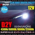 選べるブロス製/55W D2Y HIDフルキット D2/D4/R/S/C対応 1年保証付き @a032