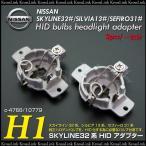 ニッサン 日産 汎用 HID H1 変換アダプター 変換ソケット バルブ スカイライン 32 R32 シルビア S13 セフィーロ 31 条件付 送料無料 ◆_34094s