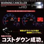 HID部品 ワーニングキャンセラー 警告灯解除 2個セット BMW ベンツ アウディ フォルクスワーゲン などに最適です 条件付/送料無料 _34081