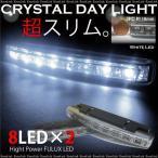 Yahoo!Kross Linkデイライト LED 防水 ホワイト 汎用 薄型/約18mm FLUX×16連 左右2個セット ステー 角度調整 後付け ユーロスタイル 条件付 送料無料 あす つく _28036