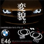 BMW E46 LED イカリング ホワイト SMDLED イカリング×4セット 純正キセノン車 前期 後期 ヘッドライト 条件付/送料無料 _59001