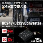 DC/DCコンバーター/変圧器/24V→12V/デコデコ変換 15A対応/大型トラックで12V車用 アクセサリー 電装部品 使用可能/電気変換器/インバーター/_44002(2007)